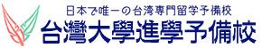 台湾の四年制大学進学の為の専門予備校「台湾大学進学予備校」