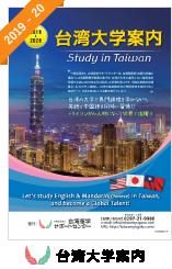 台湾大学案内