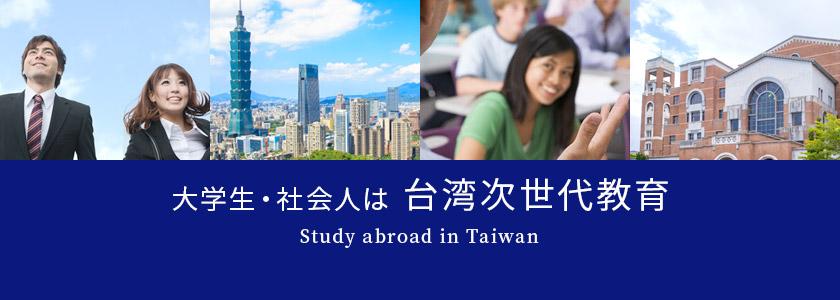 大学生・社会人は台湾次世代教育