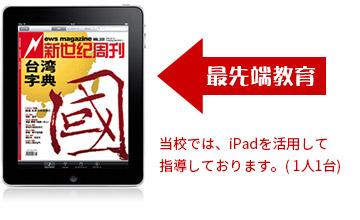 最先端教育、当校では、iPadを活用して指導しております。(1人1台)