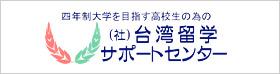 台湾大学留学サポートセンター